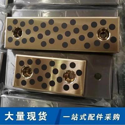 自润滑铜导板STCW STLW